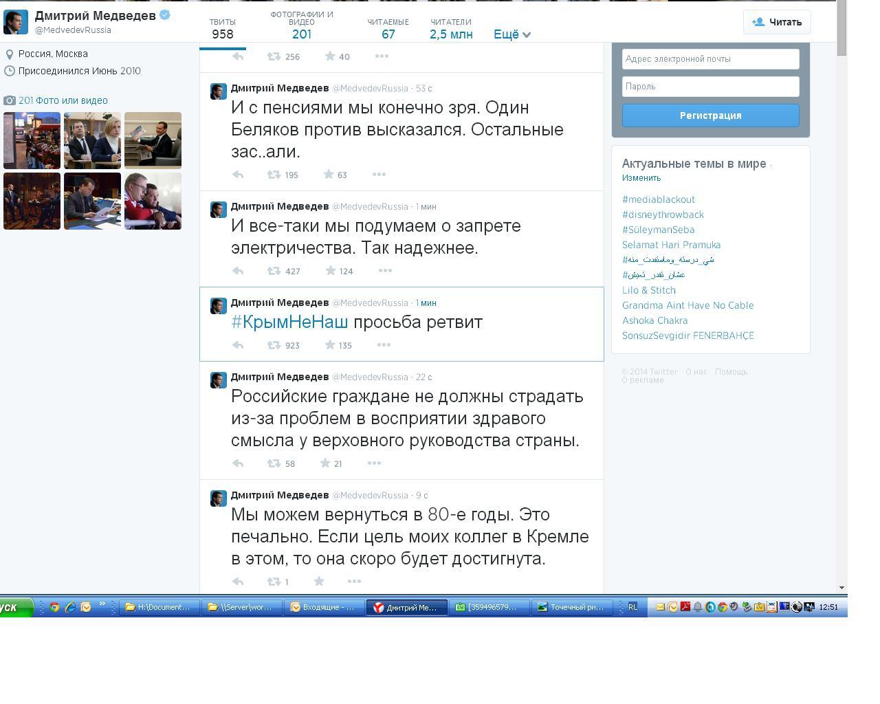В пресс-службе кабинета министров подтвердили информацию о взломе аккаунта.
